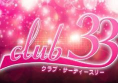 club33(サーティースリー)の紹介