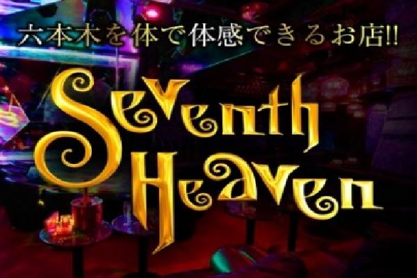 Seventh Heaven(セブンスヘブン)の紹介0