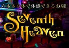 Seventh Heaven(セブンスヘブン)の紹介