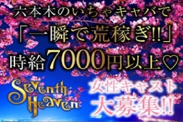 Seventh Heaven(セブンスヘブン)の紹介1