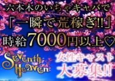 Seventh Heaven(セブンスヘブン)の紹介・サムネイル1