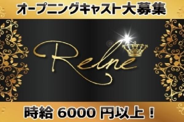 club reine(レルネ)の紹介1