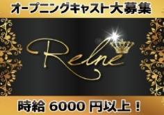 club reine(レルネ)の紹介・サムネイル1