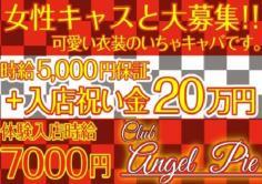 CLUB ANGEL PIE(エンジェルパイ)の紹介