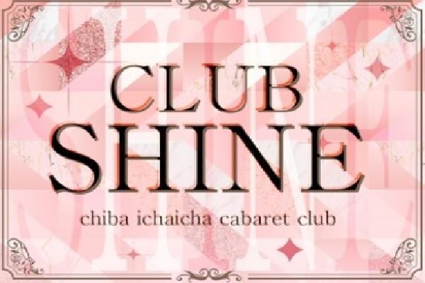 CLUB SHINE(シャイン)の紹介0