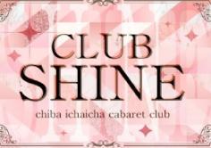 CLUB SHINE(シャイン)の紹介
