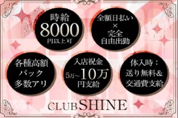 CLUB SHINE(シャイン)の紹介1