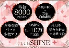 CLUB SHINE(シャイン)の紹介・サムネイル1