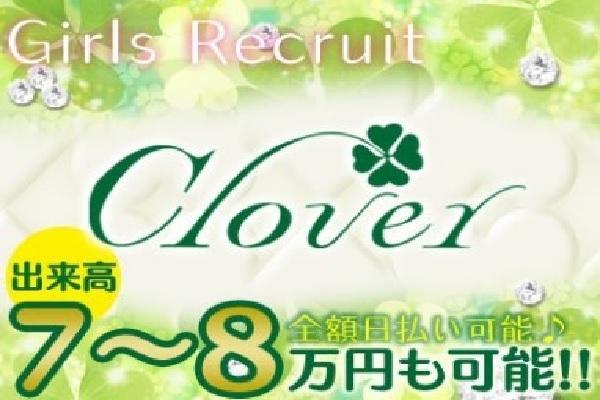 clover(クローバー)の紹介1