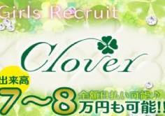 clover(クローバー)の紹介・サムネイル1