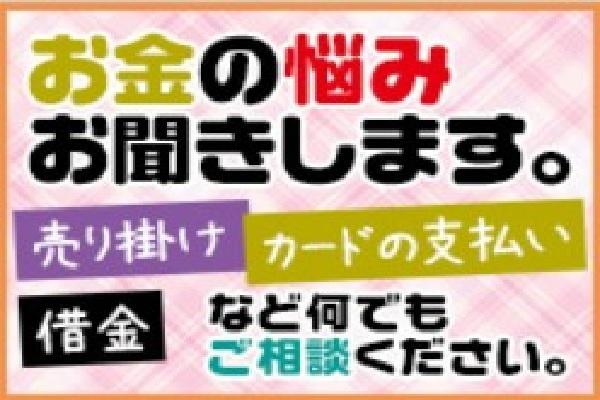 新宿ピュアジャンヌの紹介3