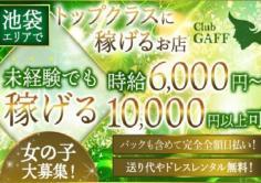 Club Gaff(ガフ)の紹介
