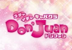 Don'Juan(ドンファン)の紹介