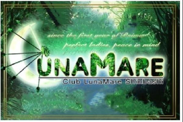 LUNAMARE(ルナマーレ)の紹介0