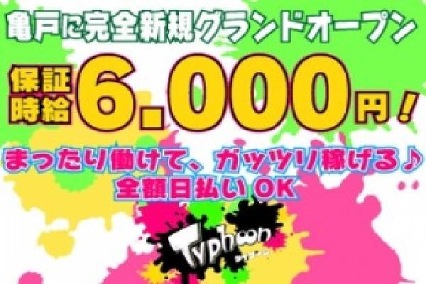 Typhoon(タイフーン)の紹介1