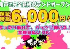 Typhoon(タイフーン)の紹介・サムネイル1