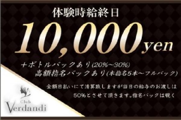 Club Verdandi(ヴェルダンディ)の紹介1