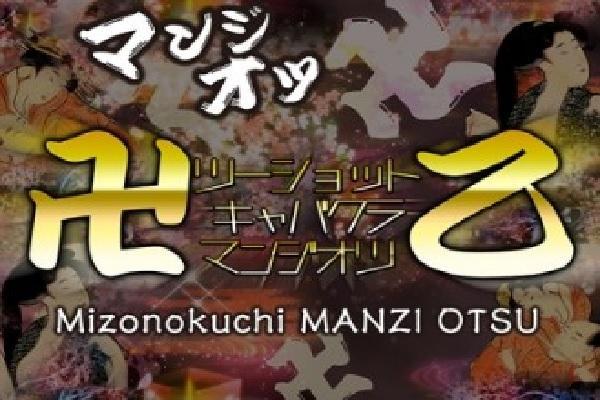 卍乙(マンジオツ)の紹介0