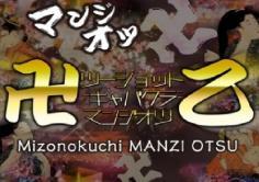 卍乙(マンジオツ)の紹介・サムネイル0