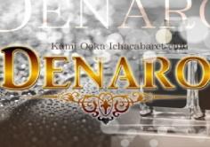 Club Denaro(デナーロ)の紹介