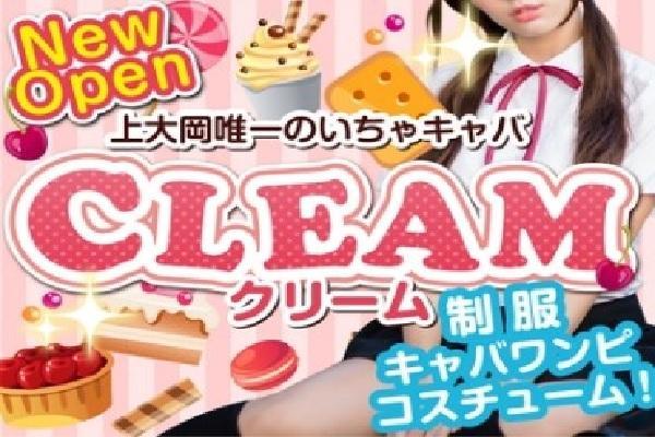 Cream(クリーム)の紹介0