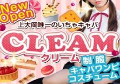Cream(クリーム)の紹介