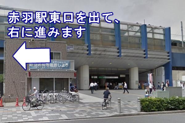 赤羽駅東口を出まして、右に進みます。