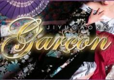 garson (ギャルソン)の紹介