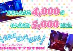 SWEET STAR(スウィートスター)の紹介