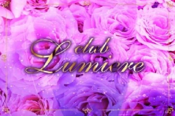 club Lumiere(ルミエール)の紹介0