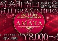 CLUB AMATA(クラブアマタ)の紹介