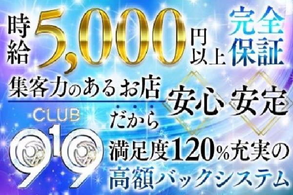CLUB 919(クイック)の紹介1