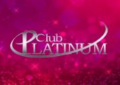 Club Platinum(プラチナム)の紹介