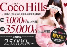 Coco Hills(ココヒルズ)の紹介