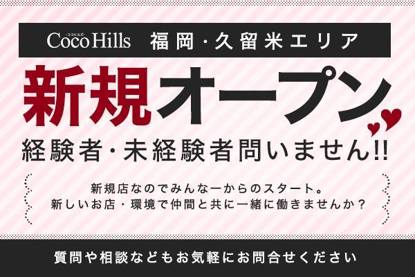 Coco Hills(ココヒルズ)の紹介1
