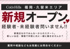 Coco Hills(ココヒルズ)の紹介・サムネイル1