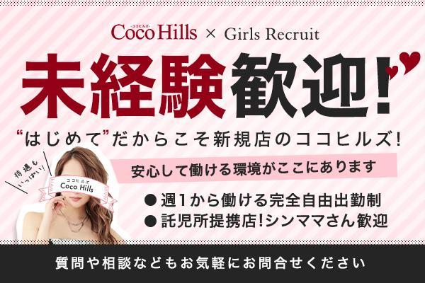 Coco Hills(ココヒルズ)の紹介2