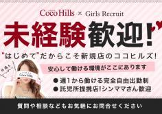 Coco Hills(ココヒルズ)の紹介・サムネイル2