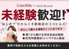 Coco Hills(ココヒルズ)の紹介・サムネイル2