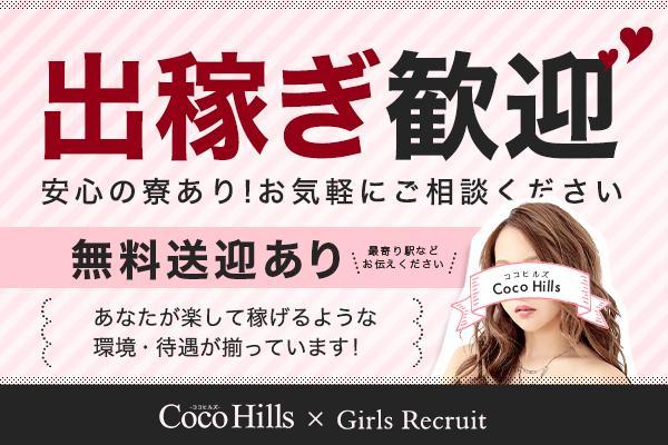 Coco Hills(ココヒルズ)の紹介4