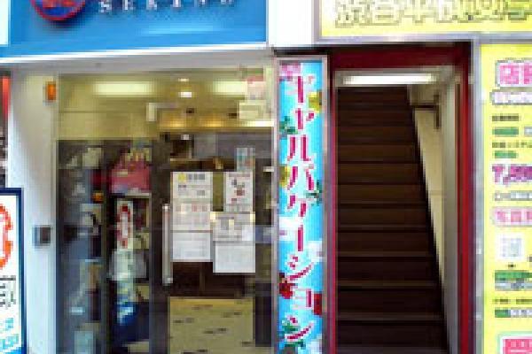 渋谷ピュアバケーションの紹介0