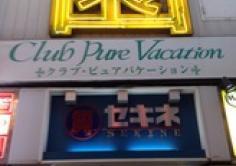 渋谷ピュアバケーションの紹介・サムネイル1
