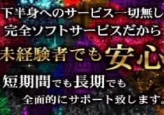 渋谷フラミンゴ(シブヤフラミンゴ)の紹介・サムネイル3