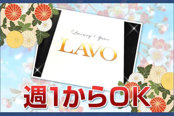 LAVO(ラボ)の紹介4