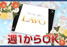 LAVO(ラボ)の紹介・サムネイル4