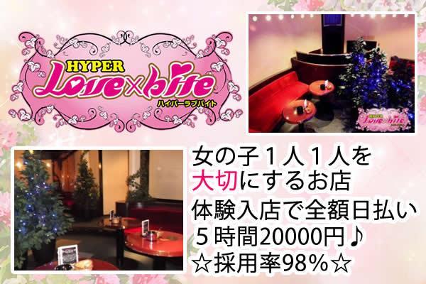 大山 HYPER Love×bite(ハイパーラブバイト)の紹介0