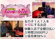 大山 HYPER Love×bite(ハイパーラブバイト)の紹介