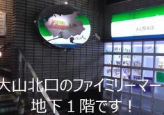 大山駅北口からも見えるファミリーマートの地下1階にお店があります! 看板も目立つので立地条件は最高ですね^^