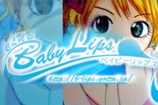 BabyLips(ベイビーリップス)の紹介0
