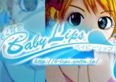 BabyLips(ベイビーリップス)の紹介
